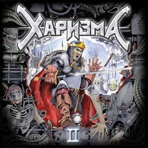 Харизма альбом II